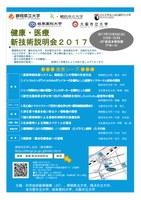 JST「健康・医療 新技術説明会2017」を開催します