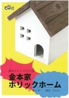 劇団カオス10月公演「金本家ホリックホーム」