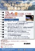 OCUテニュアトラック研究集会