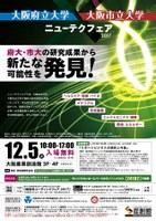大阪府立大学・大阪市立大学 ニューテクフェア2017