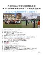 第15回大阪市民招待テニス教室