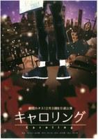 劇団カオス12月3回生引退公演(12/15~12/17)