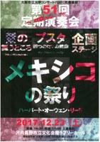 大阪市立大学コンサートバンド 第51回記念定期演奏会