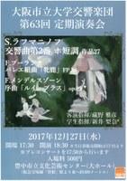 大阪市立大学交響楽団「第63回定期演奏会」