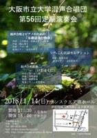 大阪市立大学混声合唱団 第56回定期演奏会を開催
