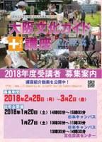 大阪文化ガイド+(プラス)講座説明会