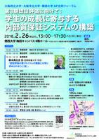 大阪府立大学・大阪市立大学・関西大学 AP合同フォーラム開催