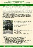 理学部附属植物園~2万年の旅を解き明かす~植物園市民講座シリーズ第9回:植物と私たちの生活「大阪平野の地層からみる森の変遷と人の暮らし」を開催します