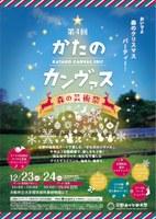 森のクリスマスパーティー!「第4回かたのカンヴァス 森の芸術祭」を開催します