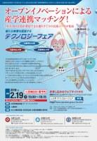 新たな事業を提案する テクノロジーフェア ~大阪市大・大阪府大・兵庫県大~