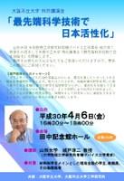 大阪市立大学特別講演会「最先端科学技術で日本活性化」