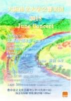 大阪市立大学交響楽団 「2018 June Concert」