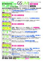 都市経営研究科入試説明会・連続公開シンポジウム(2019年向け夏季)