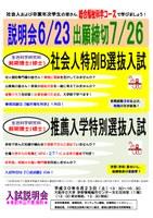 総合福祉科学コース 大学院入試説明会を6月23日(土)に開催します!