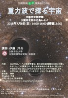 全国同時七夕講演会「重力波で探る宇宙」