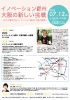 「イノベーション都市:大阪の新しい挑戦」~次々と誕生するイノベーション拠点と今後の展望