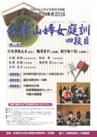 文学部特別授業 上方文化講座2018『妹背山婦女庭訓』(8/21~8/23)