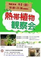 理学部附属植物園 エキゾチックな熱帯植物を園長と観察「熱帯植物観察会」を開催します!