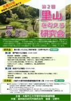 【※開催中止※】理学部附属植物園 人と自然の調和を考える「第2回 里山を考える研究会」を開催します