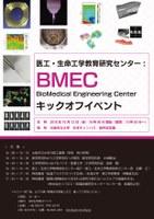 医工・生命工学教育研究センター キックオフイベント
