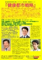 都市経営研究科特別公開シンポジウム(都市政策・地域経済コース)「健康都市戦略」