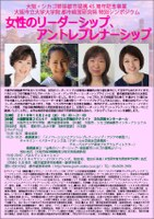 大阪・シカゴ姉妹都市提携45周年記念事業 都市経営研究科特別シンポジウム 「女性のリーダーシップ、アントレプレナーシップ」