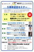健康科学イノベーションセンター 開所5周年記念セミナー