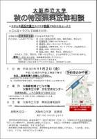 大阪市立大学 無料法律相談所 「秋の特別無料法律相談」
