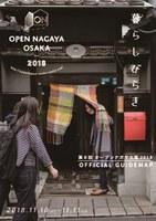 オープンナガヤ大阪2018(11/10~11/11)
