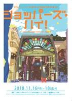 商学部公共経営学科開設記念公演「ショッパーズ・ハイ!」