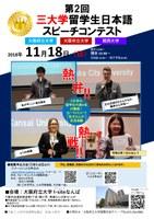 熱弁!熱戦!三大学の留学生9名が集結!『第2回 三大学留学生日本語スピーチコンテスト』を開催