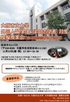 外国人留学生(学部志望者)対象 模擬授業会  ※大学院志望者も申し込み可
