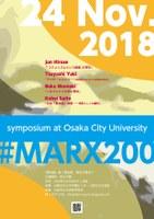 大阪市立大学 #Marx200 記念シンポジウム