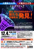 大阪府立大学・大阪市立大学 ニューテクフェア2018を開催