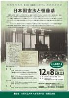 第8回 恒藤恭シンポジウム  日本国憲法と恒藤恭