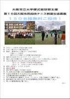 第16回大阪市民招待テニス教室