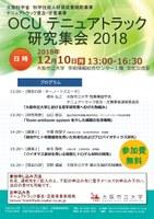 OCUテニュアトラック研究集会 2018