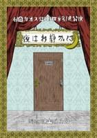 劇団カオス12月3回生引退公演「夜はお静かに」(12/14~12/16)