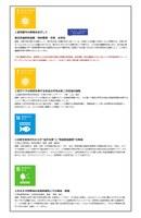 SDGsTech Meeting