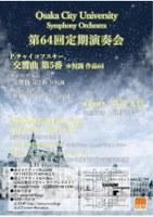 大阪市立大学交響楽団「第64回定期演奏会」を開催