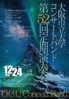大阪市立大学コンサートバンド 第52回定期演奏会