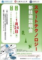 関西の公立大学から選りすぐりの新技術を紹介!「スマートテクノロジー 新技術説明会」を東京で開催