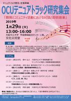 OCUテニュアトラック研究集会 「教育とコミュニティ活動における対話と即興音楽」
