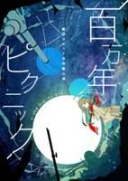 劇団カオス2月卒業公演 「百万年ピクニック」