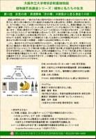 理学部附属植物園 植物園市民講座シリーズ:植物と私たちの生活 第11回 伏見の酒 ―清酒酵母「京の華」の開発から見る酒造りの妙―
