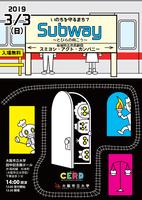 スミヨシ・アクト・カンパニー「Subway~とびらの向こう~―いのちを守るまち7」