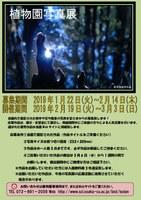 理学部附属植物園「植物園 写真展」作品募集ならびに写真展開催のお知らせ