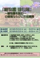 理学部附属植物園 「植物園 俳句展」~植物園を詠む~ 作品募集ならびに開催