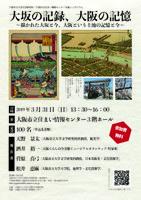 大坂の記録、大阪の記憶 〜描かれた大坂と今、大阪という土地の記憶と今〜
