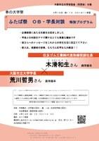 ふたば祭記念対談 木滑和生 氏(住友ゴム㈱代表取締役副社長)×荒川哲男 学長